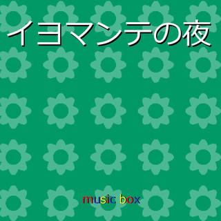 イヨマンテの夜 (オルゴール) (Iyomante No Yoru (Music Box))