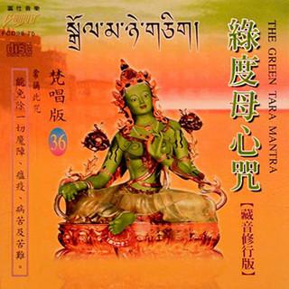 綠度母心咒 (梵唱篇)