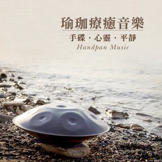 手碟.心靈.平靜 / 瑜珈療癒音樂 (Handpan Music)