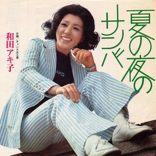 夏の夜のサンバ (Natsu No Yoru No Samba)