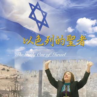 以色列的聖者