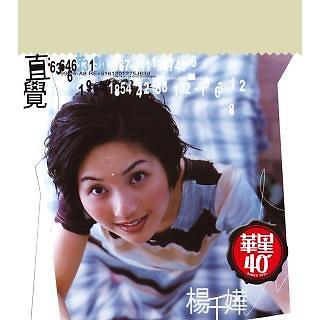 華星 40 經典金唱片 - 直覺