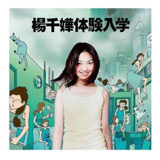 體驗入學 (華星 40 系列)