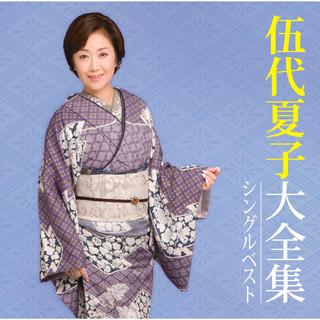 伍代夏子大全集〜シングルベスト〜 (Natsuko Godai Daizenshu - Single Best)