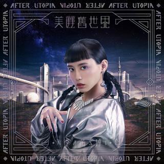 美麗舊世界:序章 (After Utopia:Prologue)