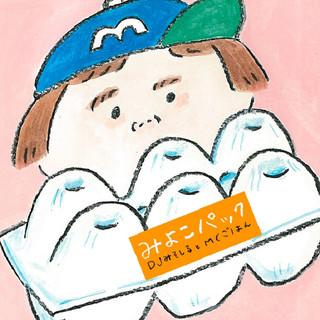 みよこえかきうた (Drawing Song Of Miyoko)