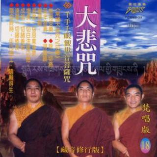 大悲咒 (千手千眼觀世音菩薩咒) (梵唱篇)