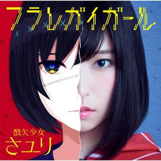 フラレガイガール - Special Edition (Furaregaigirl - Special Edition)