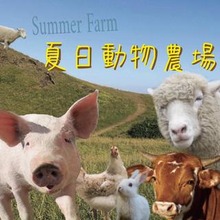 夏日動物農場 Summer Farm