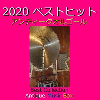 アンティークオルゴール作品集 2020年ベストヒット J-POP VOL-2 (A Musical Box Rendition of Twenty Twenty Best Hit J-Pop Vol-2)