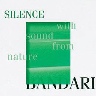 寂靜山林 (Silence)