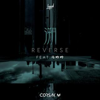 Reverse (feat. 馬吟吟)