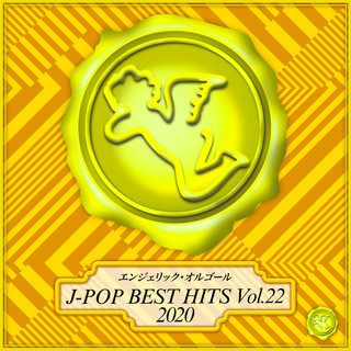 2020 J-POP BEST HITS, Vol.22(オルゴールミュージック) (2020 J-Pop Best Hits, Vol. 22(Music Box))