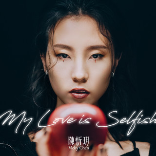 My Love Is Selfish