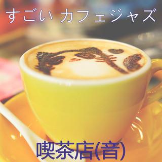 喫茶店(音)