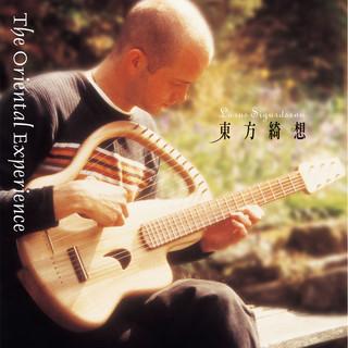 東方綺想 (相逢) (The Oriental Experience)