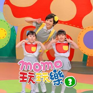 MOMO玩玩樂 3