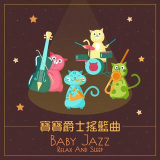 寶寶爵士搖籃曲 (Baby Jazz:Relax and Sleep)