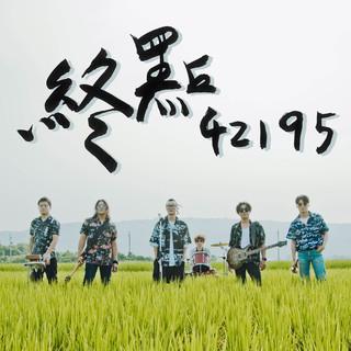 終點42195 (2020台灣米倉田中馬拉松主題曲)
