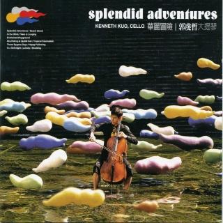 華麗冒險 (Splendid Adventures)