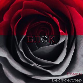 Блок (Blok)