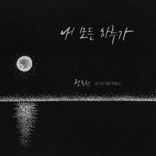 Jeong Dong Won X T.P RETRO