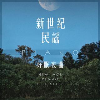 新世紀民謠Piano.好眠夜曲 (New Age Piano for Sleep)