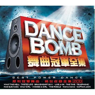 舞曲冠軍全集 (Dance Bomb)