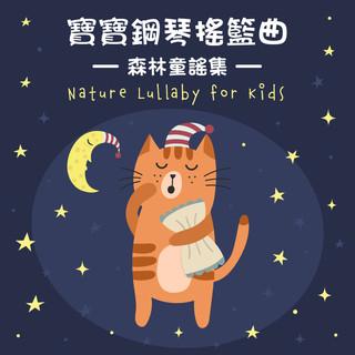 寶寶鋼琴搖籃曲:森林童謠集 (Nature Lullaby for Kids)