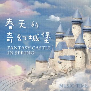 春天的奇幻城堡