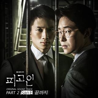 被告人 OST Pt. 2 (피고인 (Original Soundtrack))