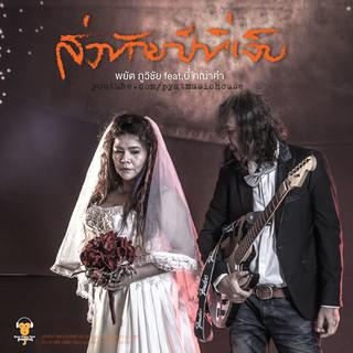 Song Thai Phee Thee Jeb (feat. Kanakam Abhiradee)