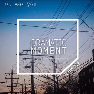 別離開我 / 韓國輕搖滾樂團 Dramatic Moment