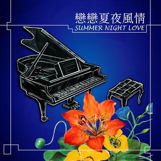 戀戀夏夜風情 Summer Night Love