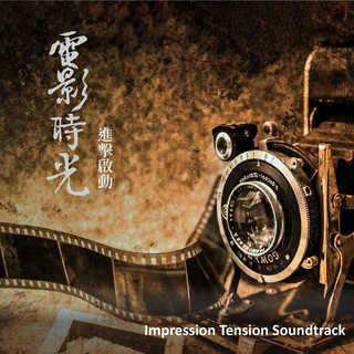 電影時光  進擊啟動 Impression Tension Soundtrack