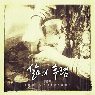 人生之歌 / The Unclerock經典復刻搖滾專輯