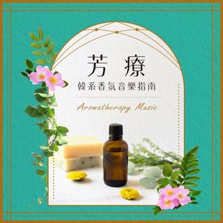 芳療.韓系香氛音樂指南  (Aromatherapy Music)