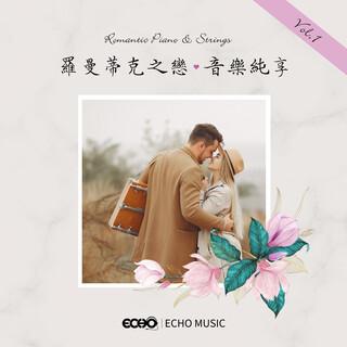 羅曼蒂克之戀.音樂純享 Vol.1 Romantic Piano & Strings Vol.1