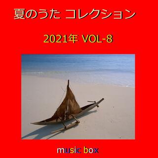 夏のうた コレクション 2021年 オルゴール作品集 VOL-8 (A Musical Box Rendition of Summer Song Collection 2021 Vol-8)