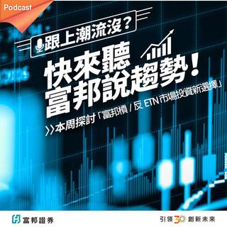 富邦槓/反ETN 市場投資新選擇