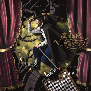 魔法の夜と不思議なワルツ (Mahouno Yoruto Fushigina Warutsu)