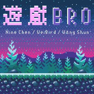 遊戲Bro (feat. 韋禮安 WeiBird & 王舜 Wang Shun)