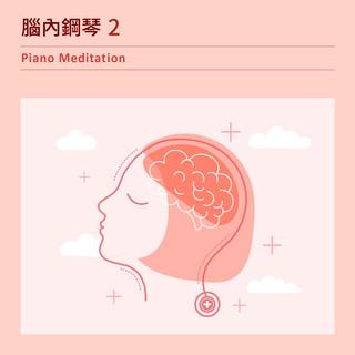 腦內鋼琴 2 / 韓系療癒音樂 (Piano Meditation 2)