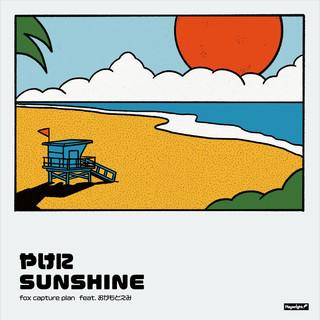 やけにSUNSHINE feat.おかもとえみ (Yakeni Sunshine feat.emi okamoto)