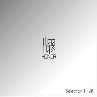Selection I - 擇