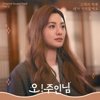 Oh!珠仁君 OST Pt. 2 (Oh! Master (Original Television Soundtrack))
