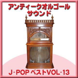 オルゴール J-POPベスト VOL-13