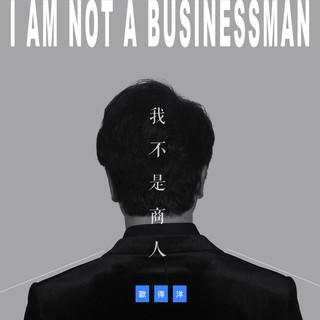 我不是商人