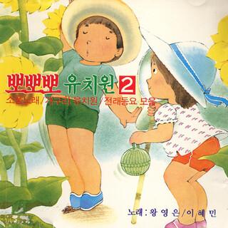 뽀뽀뽀 유치원 2집