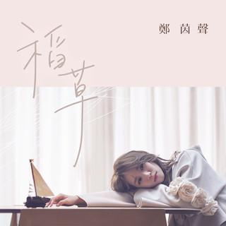 稻草 (電視劇高塔公主片頭曲)